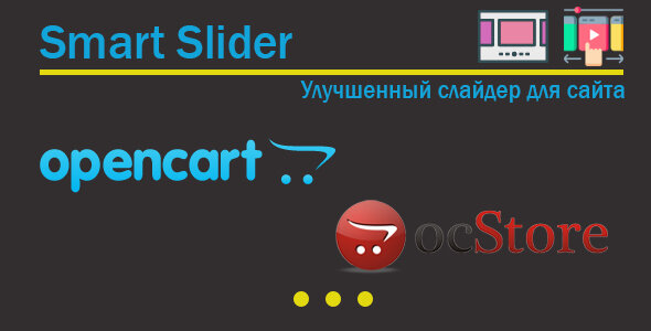 Smart slider  - улучшенный слайдер для сайта