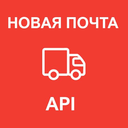 """""""Новая Почта API"""" - модуль доставки для OpenCart 1.5"""