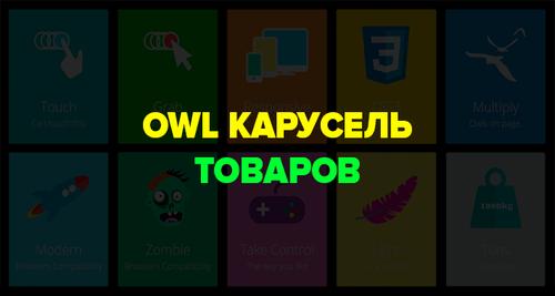 OWL Карусель Товаров