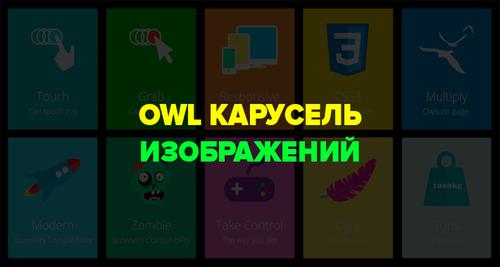 OWL Карусель Изображений