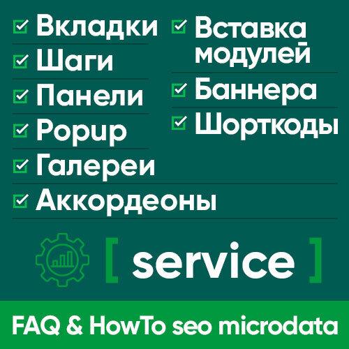 Дополнительные услуги | доработка модулей