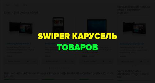 Swiper Карусель Товаров