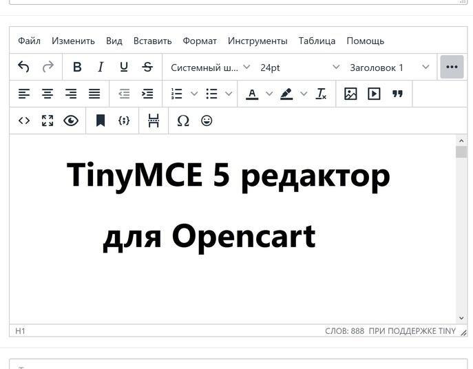 TinyMCE 5 редактор для Opencart