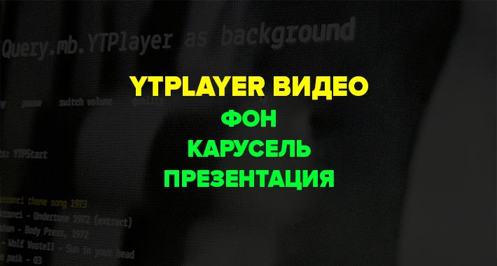 YTPlayer   Видео Фон/Карусель/Презентация