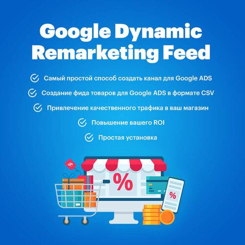 Google dynamic remarketing for Opencart (Динамический ремаркетинг Google)