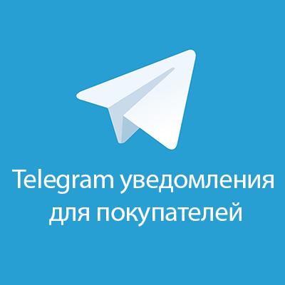 Telegram уведомления для покупателей