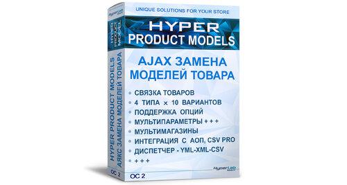 AJAX замена товара по моделям - HYPER PRODUCT MODELS - OC 2