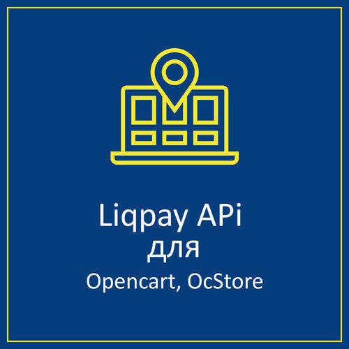 Liqpay API - онлайн оплата для Opencart 3 и 2.x, OcStore 3 и 2.х.