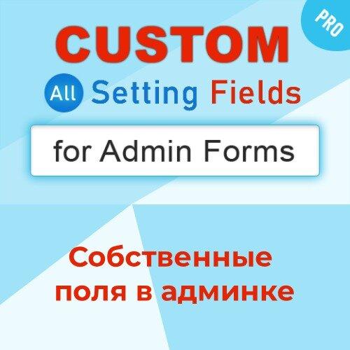 Собственные поля в админке (CustomSetting)