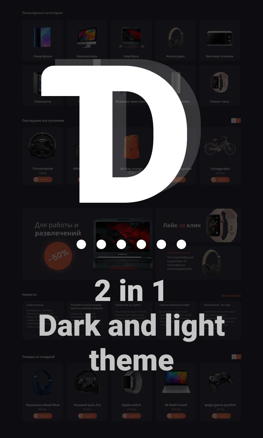 Darkstore- 2  в 1 адаптивный универсальный шаблон