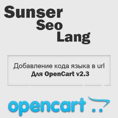 Sunser seo lang - код языка в url