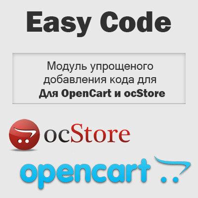 Easy code - модуль упрощенного добавления кода
