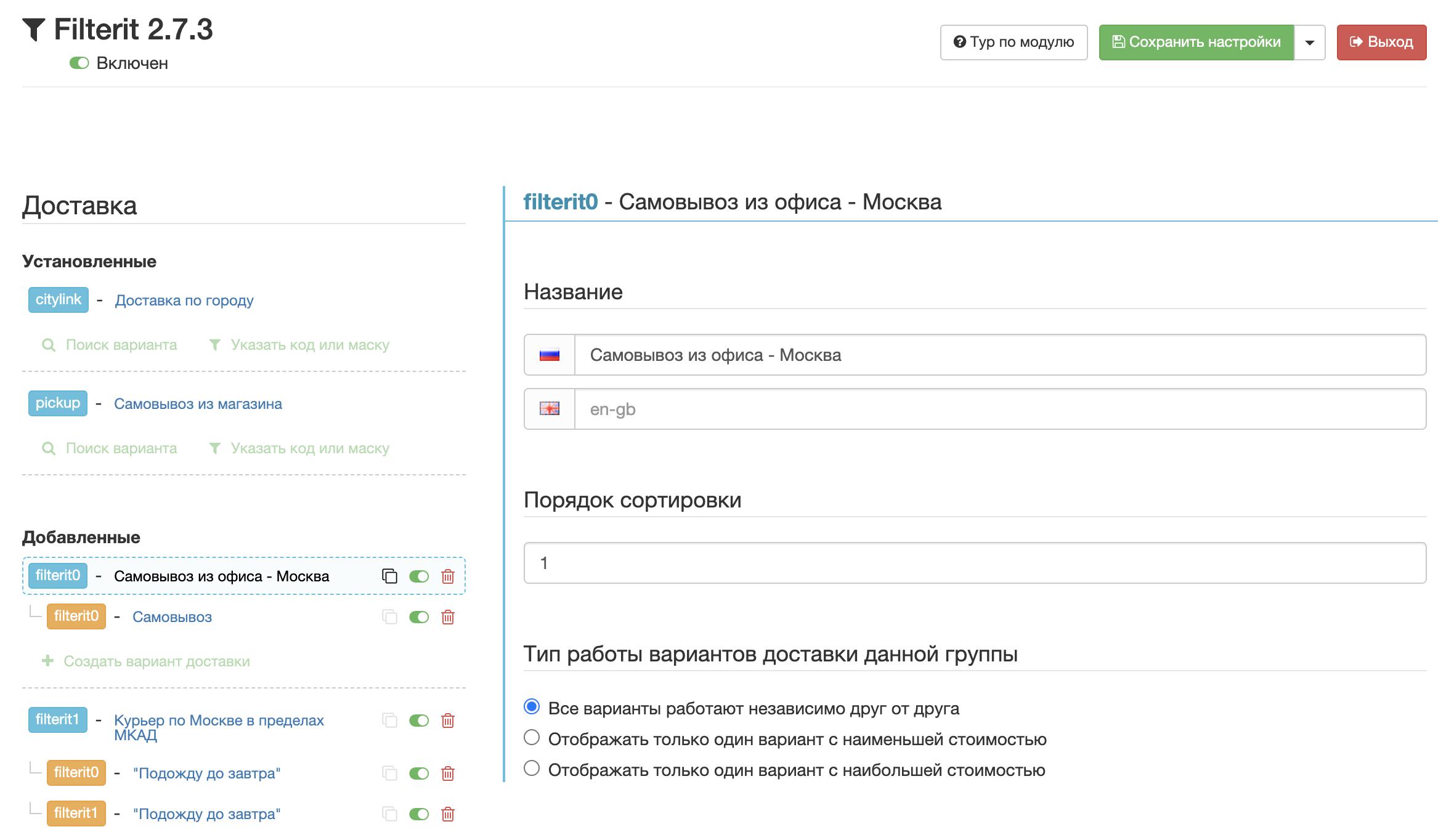 Filterit - Управление доставкой, оплатой и учетом в заказе