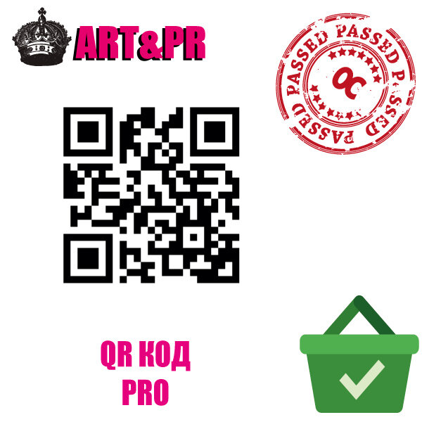 QR код PRO