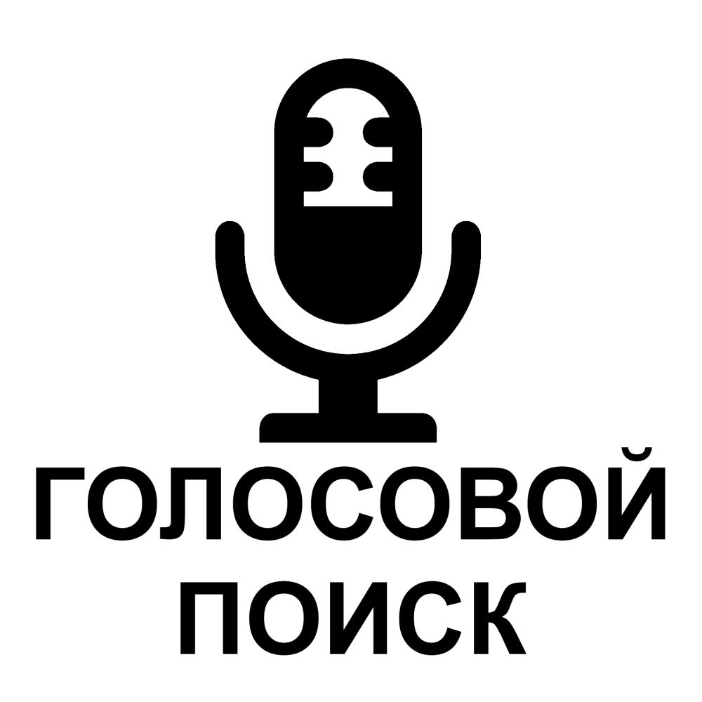Голосовой поиск / Voice search