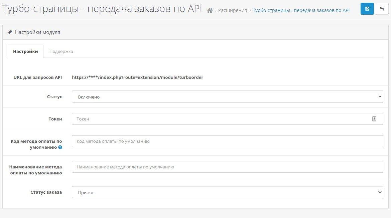 Яндекс Турбо-страницы - передача заказов по API