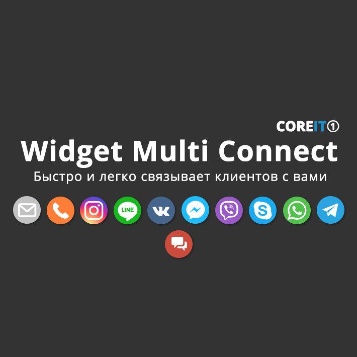 Виджет Multi Connect