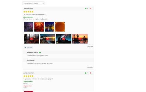 Отзывы о товарах с фото и видео Opencart Ex-reviews