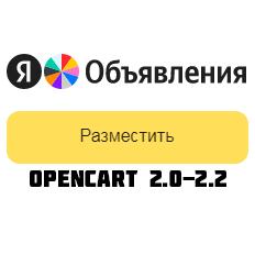 Выгрузка товаров в Яндекс.Объявления OpenCart 2.0-2.2