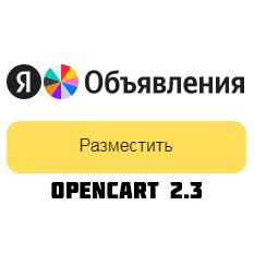 Выгрузка товаров в Яндекс.Объявления OpenCart 2.3