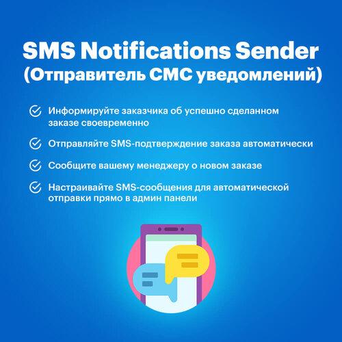 SMS Notifications Sender (Отправитель СМС уведомлений)