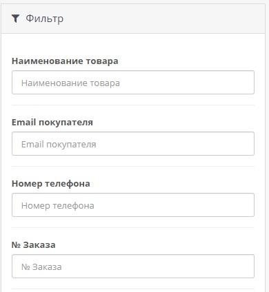 Фильтр Заказов (Название товара, Email, Телефон)