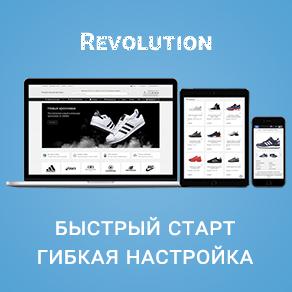 Revolution - адаптивный универсальный шаблон
