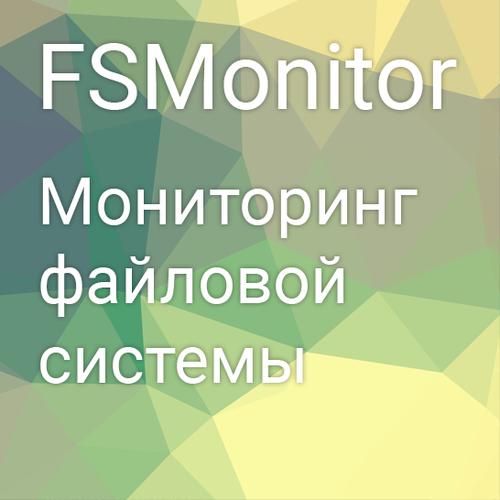FSMonitor - отслеживание изменений в файлах сайта