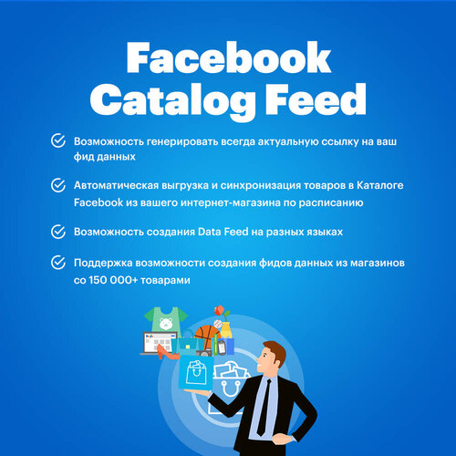 Facebook catalog feed (Facebook store) + Instagram feed (Фид товаров для магазина Facebook + фид для Instagram)