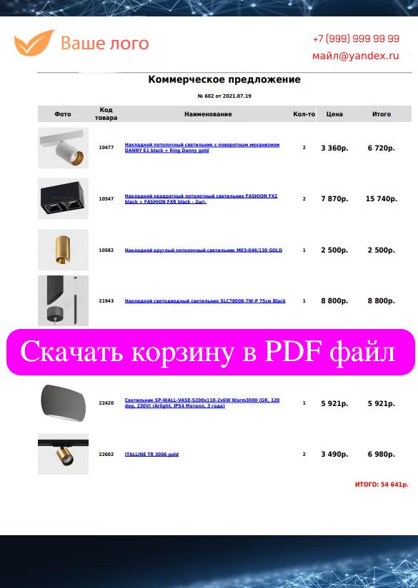 Генератор коммерческих предложений (PDF, EXCEL)