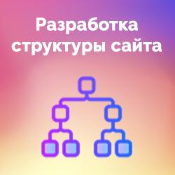 Разработка и переработка структуры вашего сайта