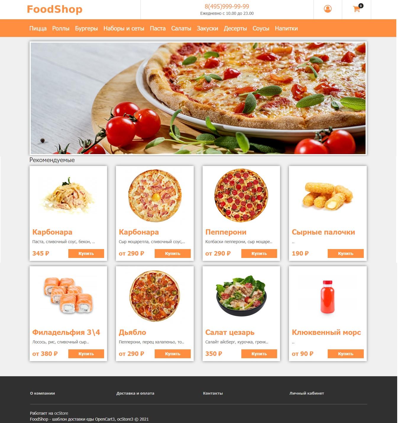 FoodShop - шаблон доставки еды