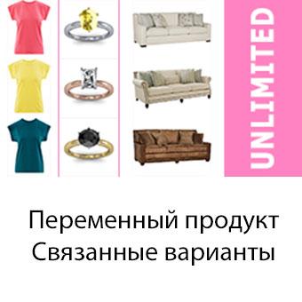 Продукт с расширенными вариациями - Комбинированные опции - Варианты продукта