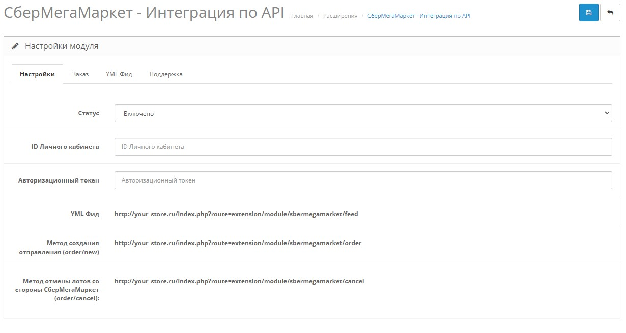 СберМегаМаркет - Интеграция по API